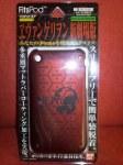 nge-iphone-1